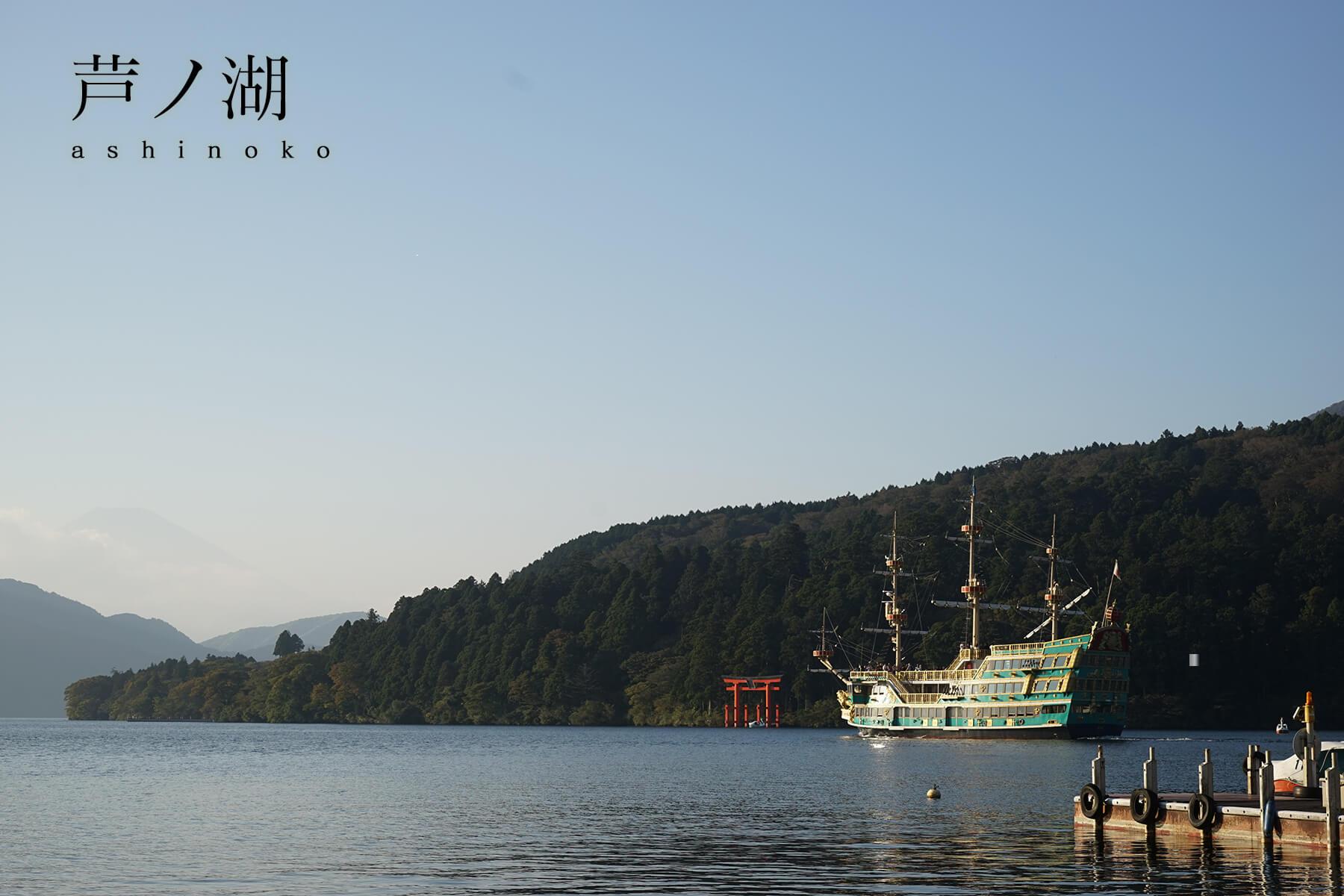 場所別|芦ノ湖エリア